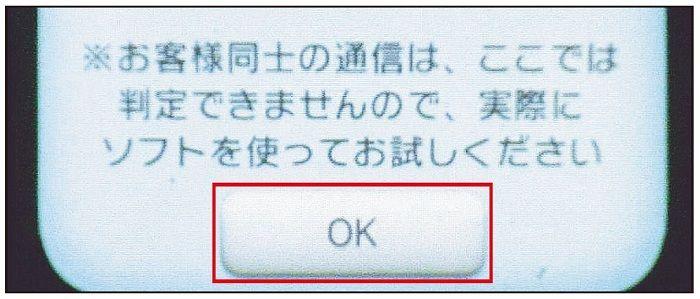 「OK」をタップする