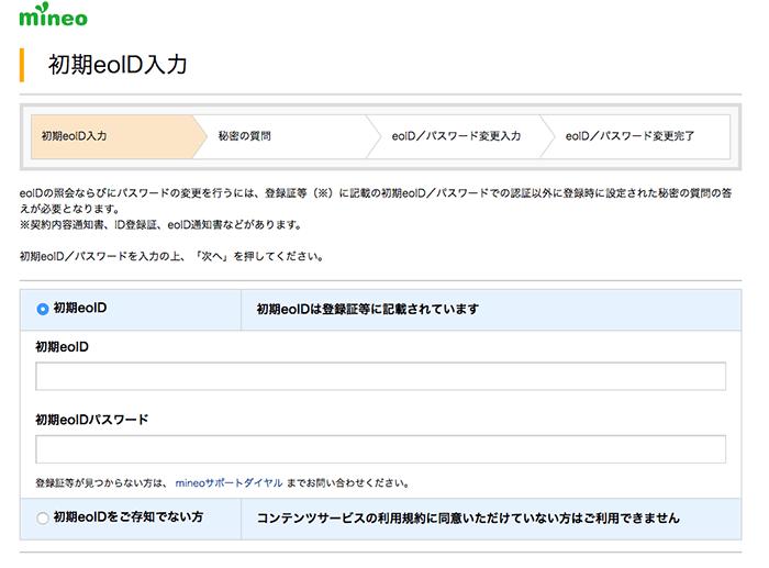 mineo「初期eoID 入力」