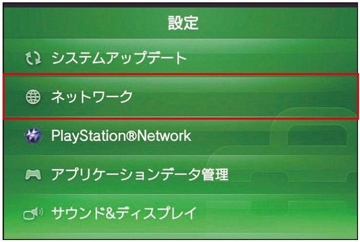 「ネットワーク」を選択する