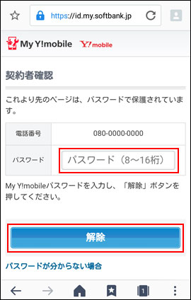 「Y!mobile サービスの初期登録」