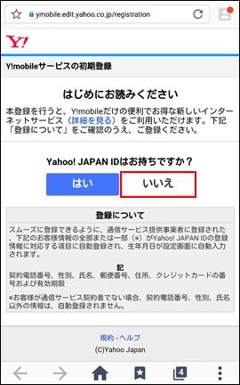 Y!mobile サービスの初期登録