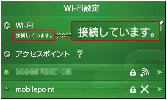 Wi-Fi接続に成功した