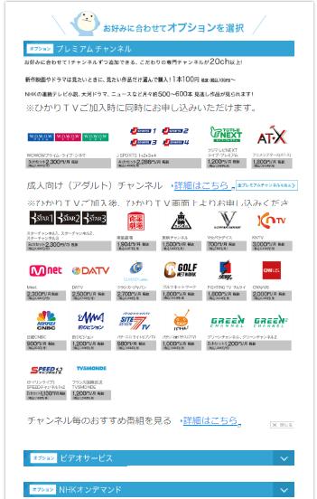 NTTコミュニケーションズ「ひかりTV for OCN 」
