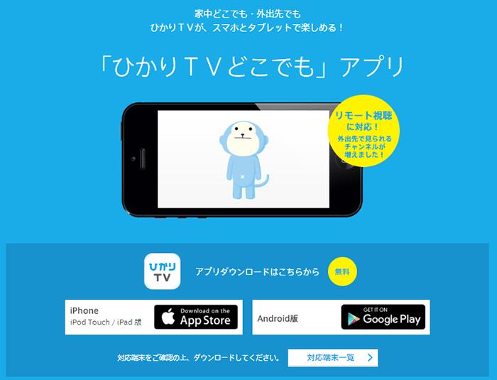 ひかりTV「「ひかりTVどこでも」アプリ」