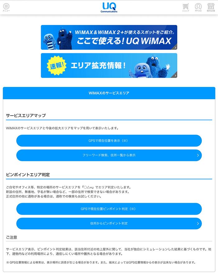 UQ「WiMAXのサービスエリア」