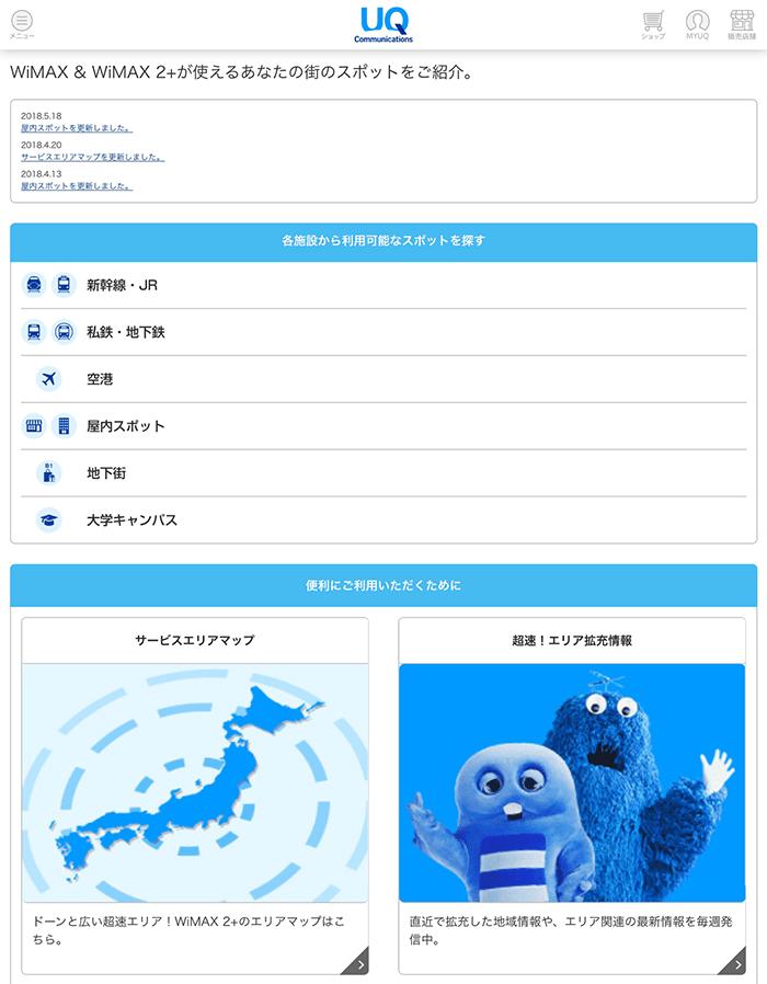 WiMAX&WiMAX+2が使えるあなたの街のスポットをご紹介。(http://www.uqwimax.jp/area/use/)imax.jp/area/wimax/