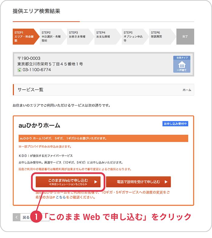 ステップ2:気になるプランの「このままWebで申し込む」をクリックし回線速度を選択!