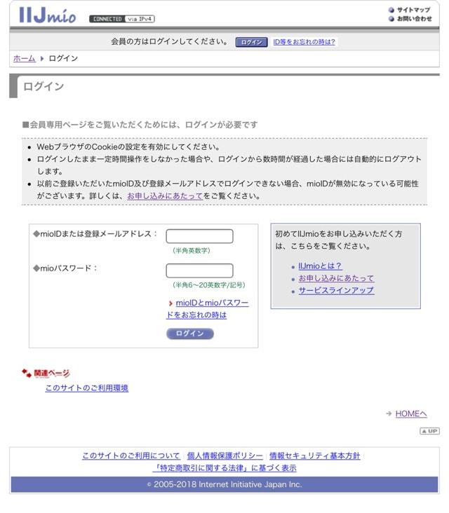 IIJmio公式サイト会員専用マイページ