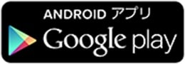 Android向けGoogle playのロゴ