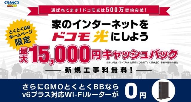 GMOとくとくBB「TOP」