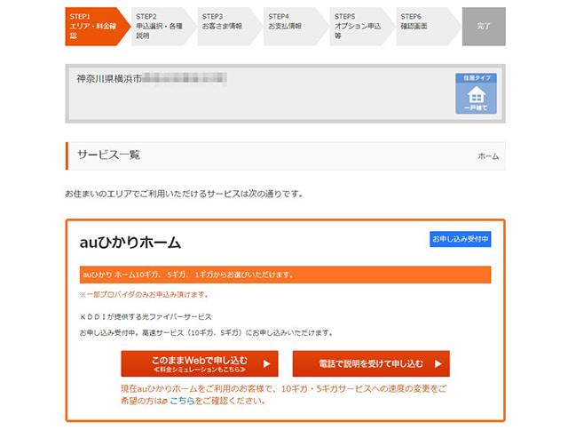 auひかり公式サイトでエリア検索をした画面イメージ。関東の一部エリア内であれば「10ギガ」「5ギガ」対応している旨表示される。