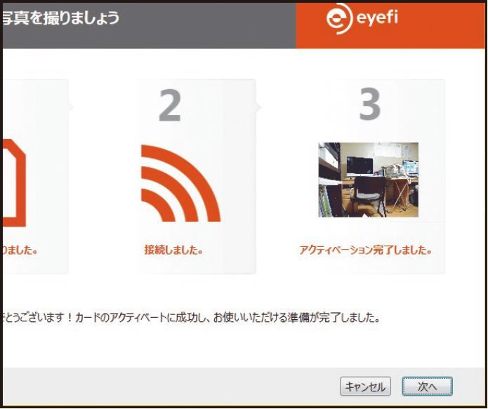 「Eye-fi Mobi」とパソコンを接続