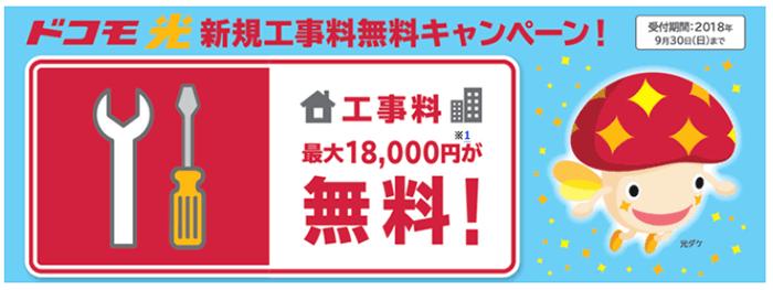 NTTドコモ「ドコモ光新規工事料無料キャンペーン