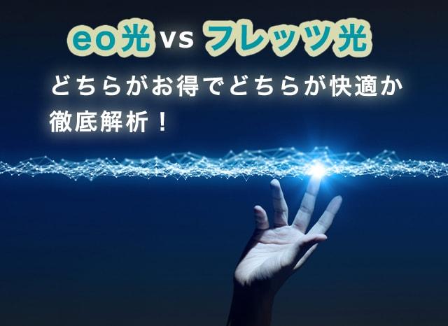 eo光とフレッツ光の比較