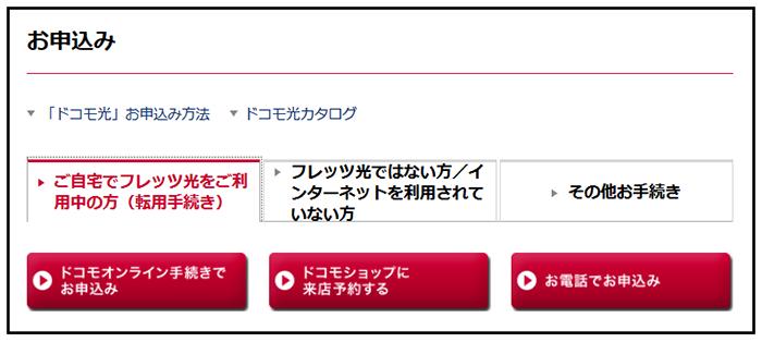 NTTドコモ「お申込み ドコモ光」