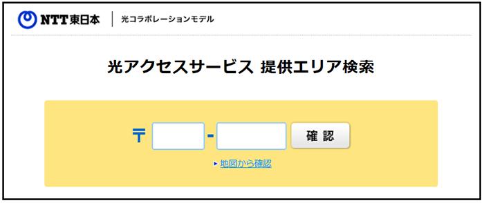 NTT東日本「光アクセスサービス 提供エリア検索|フレッツ光公式」