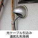 au auひかり ホーム:工事内容