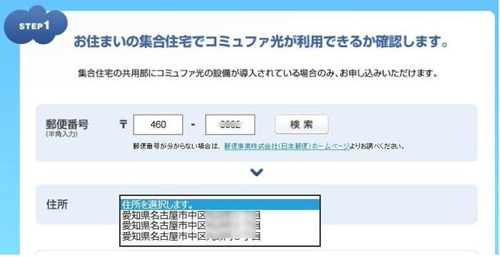 コミュファ光「料金シミュレーター(集合住宅)」