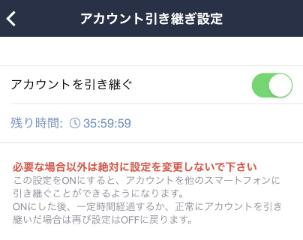 LINE公式ブログ「【最新版】 LINEのアカウントを引き継ぐ方法」