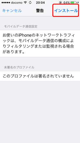 BIGLOBE iPhone
