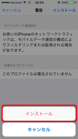 BIGLOBE iPhone