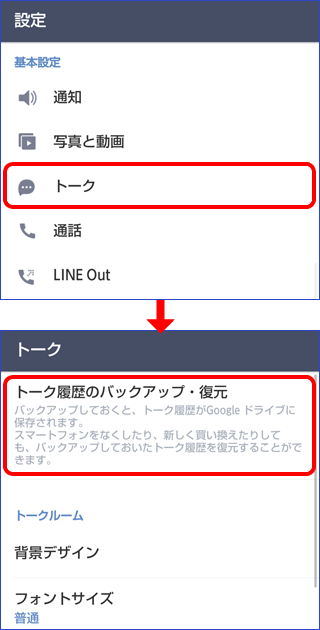 SHARP Android  LINE