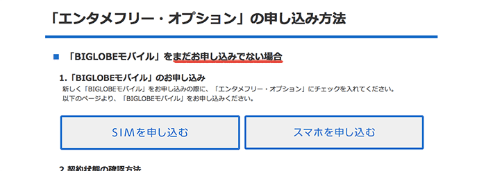 BIGLOBE エンタメフリー・オプション