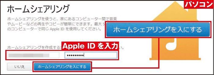 配信する側の端末でApple IDを入力する