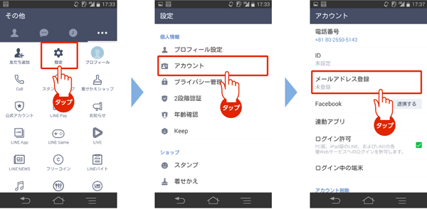Nifmo公式「Nifmoを使う:電話帳をコピーしたり、LINEを引き継いで使おう」