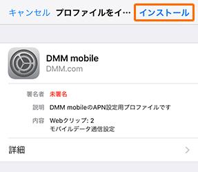 DMM mobile「SIMカードの挿入手順/APNの各種設定について」
