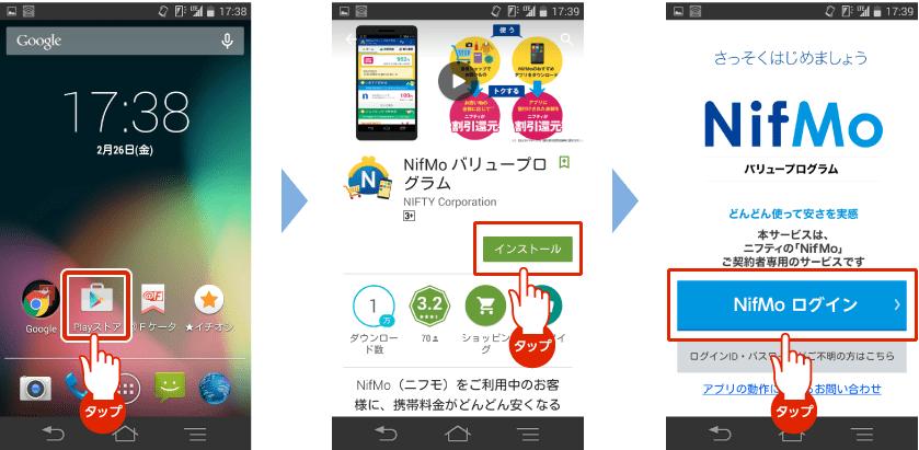 Nifmo「STEP 4 NifMoを使う|NifMoのアプリを使って節約をしよう」