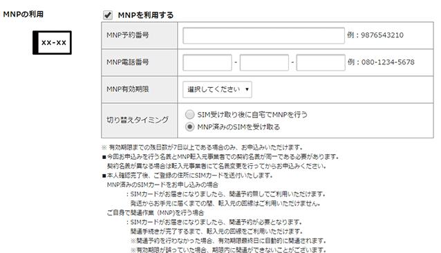 nuroモバイル 「格安SIMを使う前に! 知って安心「MNP」の仕組み」
