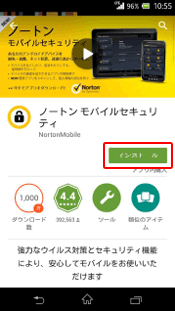 「スマートセキュリティ for Android powered by Norton」
