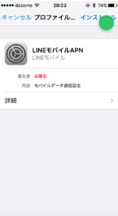LINEモバイル APN設定 iOS
