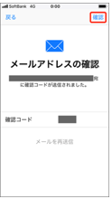 Apple ID 作成