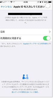 Apple ID 作成