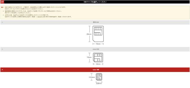 DTI SIM SIMサイズ選択ページ