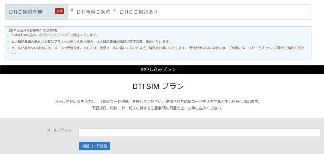 DTI SIMお申込ページ