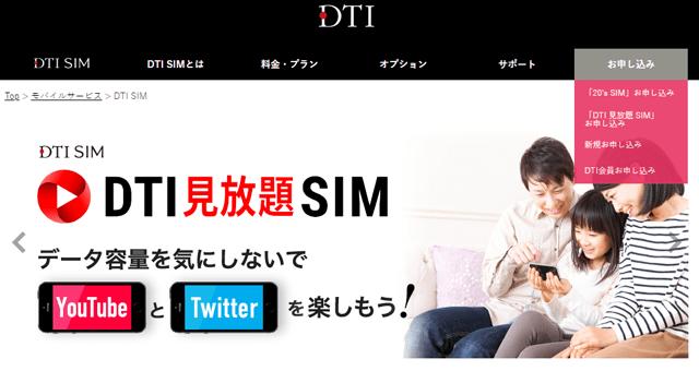 DTI SIM公式ページ