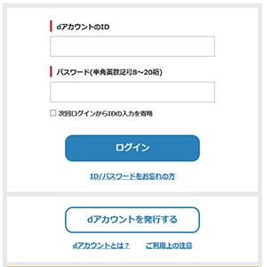 NTTドコモ「dアカウント - ログイン」
