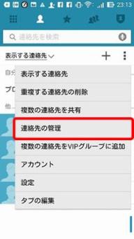 楽天モバイル「 AndroidからAndroid(ZenFone 5)への電話帳移行方法」