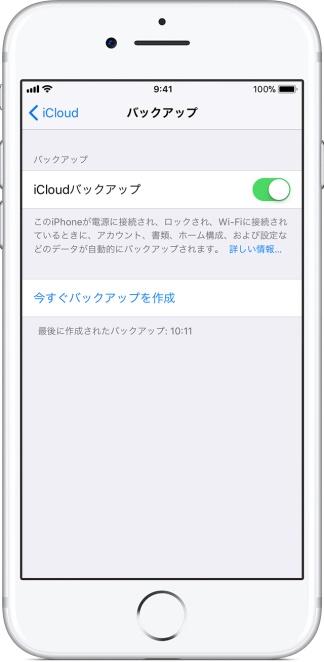 Apple サポート「iPhone、iPad、iPod touch をバックアップする方法 」