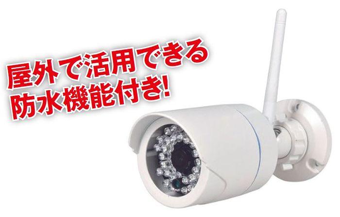 防水で外の監視に適したカメラ