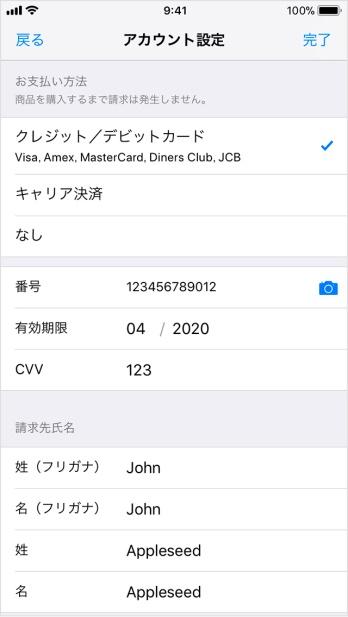 Apple サポート「Apple ID のお支払い情報を変更・削除する方法 」(https://suppor