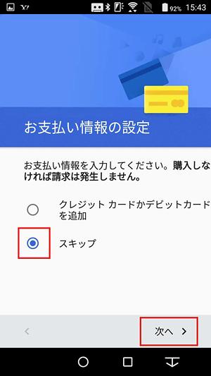 楽天モバイル「Gmail登録設定方法(Googleアカウントの取得と設定)」