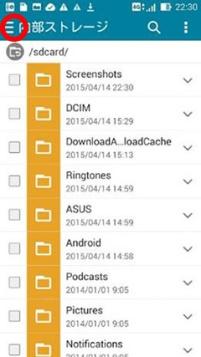 楽天モバイル:「フィーチャーフォンからAndroid(ZenFone 5)への電話帳移行方法」