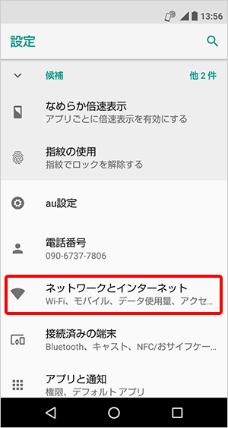 mineoユーザーサポート「Androidスマートフォン SHARP AQUOS R compact 【SHV41】ネットワーク設定手順」