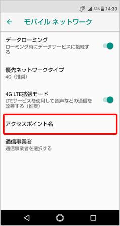 mineoユーザーサポート「Androidスマートフォン SHARP AQUOS R compact【SH-M06】ネットワーク設定手順」