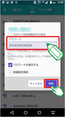 mineo「wi-fi設定」