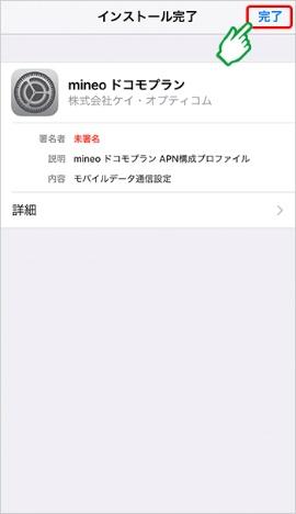 mineoユーザーサポート「ネットワーク設定(iOS端末)」